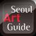 서울아트가이드