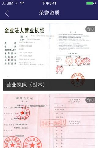 华通橡塑 screenshot 1