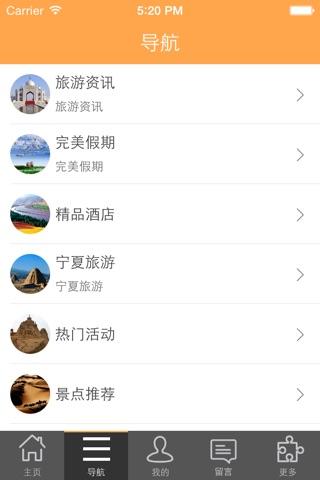 银川旅游 screenshot 3