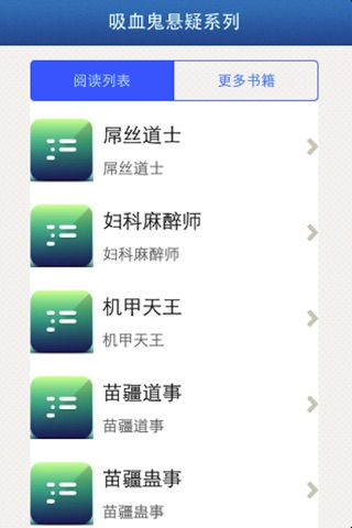 吸血鬼悬疑系列 screenshot 2