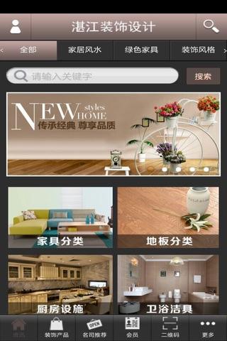 湛江装饰设计 screenshot 1