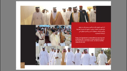 مجلة إدارة أمن وحماية... screenshot1