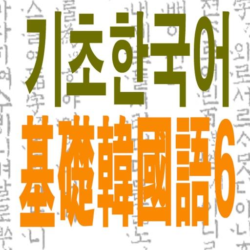 基础韩国语6-(语法+听力+阅读+写作)