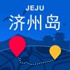 济州岛离线地图-中文旅游地图.韩国旅行必备