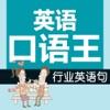 英语口语王——行业英语句【中文翻译】