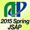 2015年第62回応用物理学会春季学術講演会