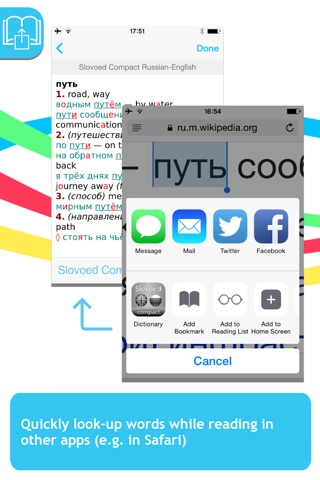 Russian <-> English Slovoed Compact talking dictionary screenshot 3