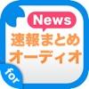 オーディオニュースまとめ速報