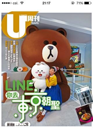 U Magazine - 香港旅遊生活雜誌揭頁版 screenshot 2