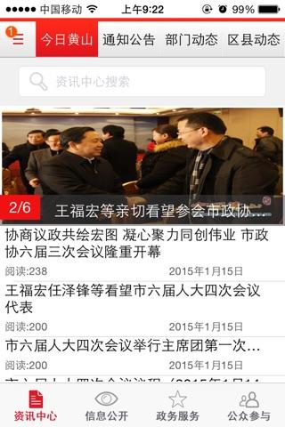 中国黄山 screenshot 2