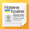 Новини Країни -  актуальные новости Украины.