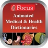 Animated Medical Dictionaries