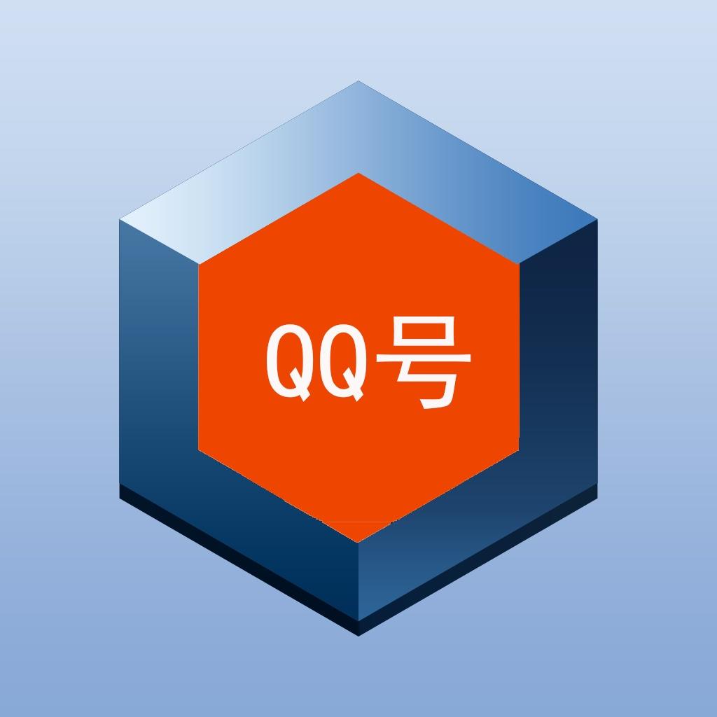 号码全方位测试for qq号