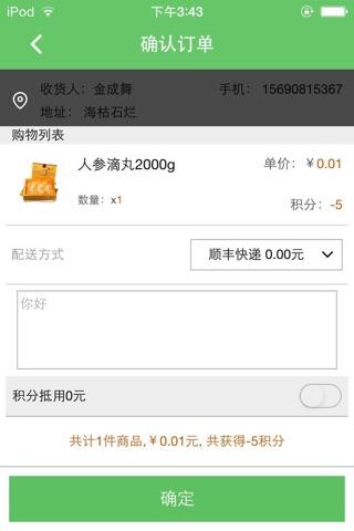 完美吉福参 screenshot 4