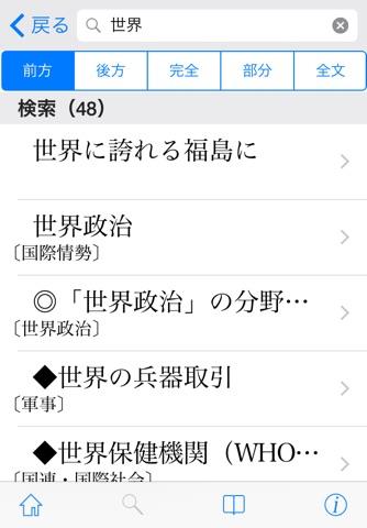 現代用語の基礎知識 2015 screenshot 3