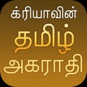 Crea Tamil Dictionary icon