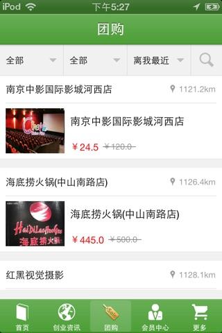 南京旅游网 screenshot 3