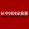 《中国国家旅游》杂志