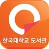 한국대학교 전자도서관