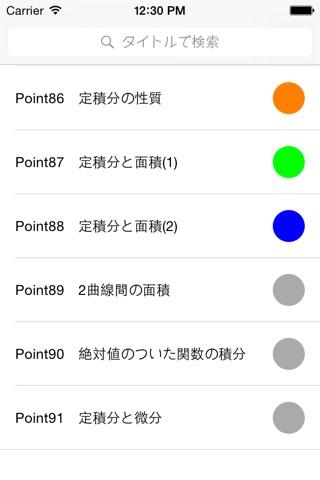 センター試験数学対策ポイント集 150の例題と解答集 screenshot 2