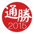 通勝 2015 - 十三行作品