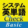 学参ドットコム(株式会社ブックモールジャパン) - システム英単語Check Basic アートワーク