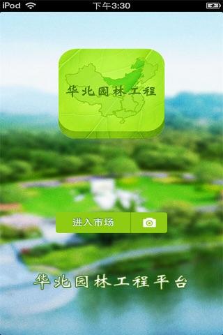 华北园林工程平台 screenshot 4