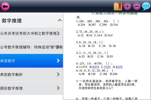 公务员行政职业能力测试 screenshot 2