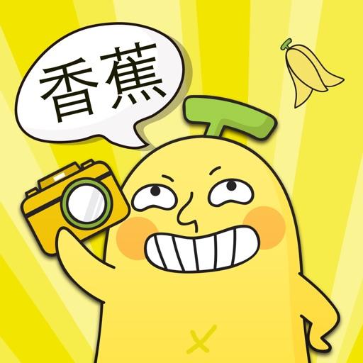 香蕉相机 BananaCam (PRO)