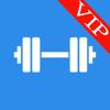 男士健身必备VIP版本 - 专业的健身计划健身神器