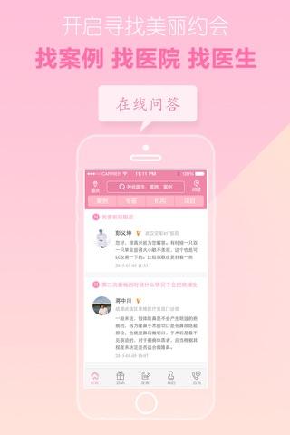 美尔贝 - 整形,微整形,美容咨询预约平台 screenshot 2
