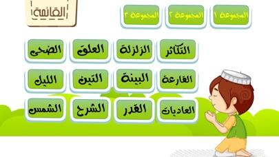 جزء عم للأطفال - تحفيظ القران الكريم و تعليم اطفال الاسلام تفسير القرآن Juz' Amma Al Quran Al Kareemلقطة شاشة2