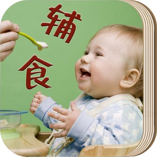宝宝辅食营养大全