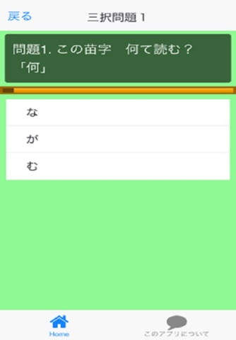難読クイズ(苗字編) screenshot 2