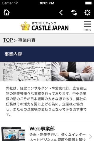 IT・総合コンサルティング 株式会社キャッスルジャパン screenshot 3
