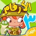 تعلم الاطفال مدرسة براعم الارقام العربية و العاب ارقام اطفال   Arabic Numbers