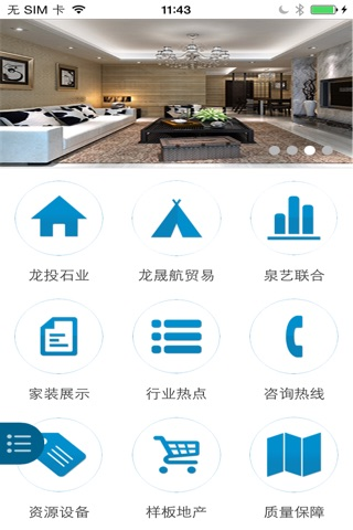 龙晟航 screenshot 1