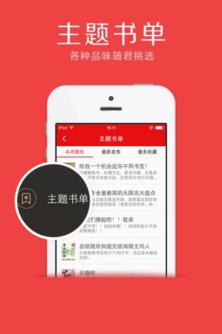 疯狂追书 screenshot 3