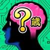 脳内年齢診断
