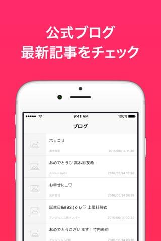 ハロ!まとめ for ハロプロ(ハロープロジェクト) ニュースアプリ screenshot 1