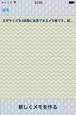 文字サイズを変更できるメモ帳 screenshot 1