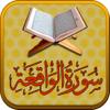 Surah No. 56 Al-Waqi'ah Touch Pro
