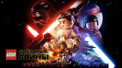 LEGO® Star Wars™: The Force Awakens Screenshot