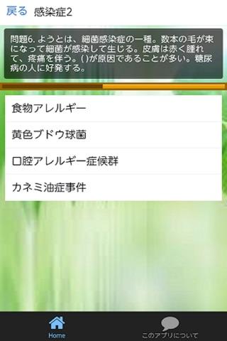 医・感染症S screenshot 4