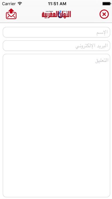 Annahar Almaghribiaلقطة شاشة5