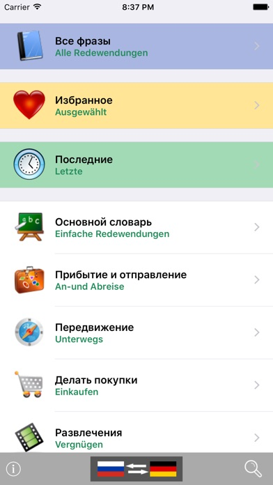Русско / Немецкий говорящий разговорник словарь - Multiphrasebook Скриншоты3
