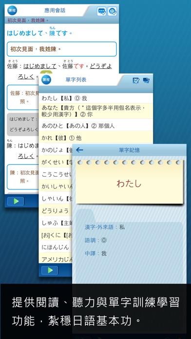 download 大家學標準日本語:初級本Lite apps 2