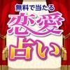 無料で当たる恋愛占いアプリ2016 ~ 相性・復縁・この恋の行方は?