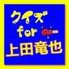 クイズ for 上田竜也