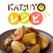 KATSUYOレシピ ~小林カツ代の家庭料理~